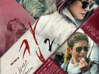 미세스캅2 포스터