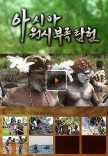 아시아 원시 부족 탐험