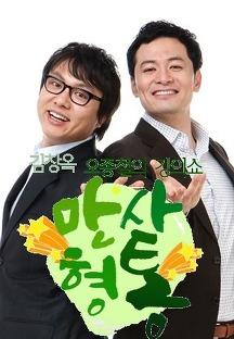 김창옥 오종철의 강의쇼 만사형통