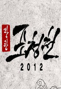 판관 포청천 2012