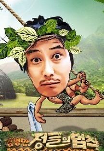 김병만의 정글의 법칙 시즌1