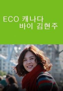 ECO 캐나다 바이 김현주
