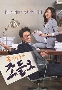 동네변호사 조들호