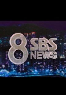 SBS 8시 뉴스