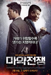 마약전쟁 포스터