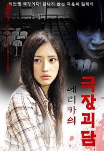 에리카의 극장괴담 포스터