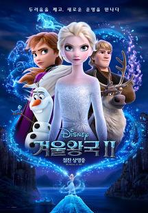 겨울왕국 2 -더빙- 2019