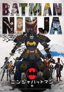 배트맨 닌자 포스터