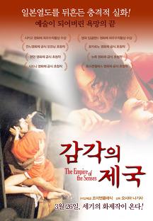 감각의 제국 포스터