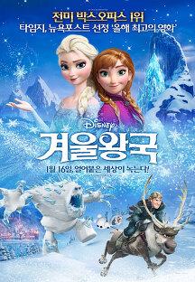 겨울왕국 -더빙판- 2014