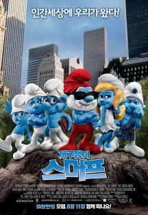 개구쟁이 스머프 -더빙- 2011