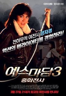 예스 마담 3 - 중화전사