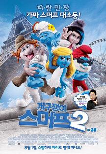 개구쟁이 스머프 2 -더빙- 2013