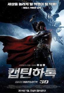 캡틴 하록 2014