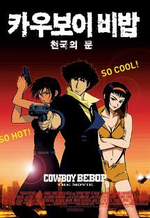 카우보이 비밥 극장판 천국의 문 -더빙- 2001