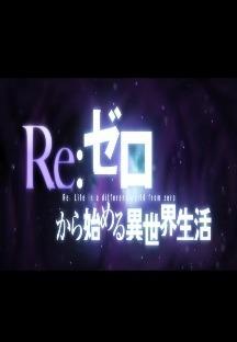 Re: 제로부터 시작하는 이세계 생활
