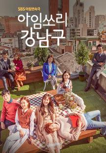 아임-쏘리-강남구-111회-다시보기