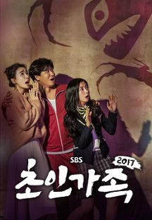 초인가족-2017-제38회-다시보기