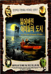잃어버린 아이들의 도시 (1995,SF,모험,판타지) 포스터