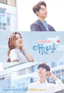 [웹드라마]애간장-6회-다시보기
