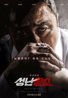 성난황소 (Unstoppable, 2018) 포스터