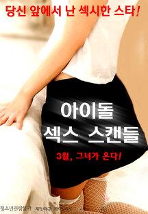 아이돌-섹스-스캔들-다시보기