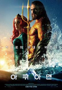 아쿠아맨 (AQUAMAN, 2018) 포스터