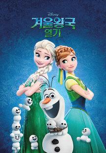 겨울왕국 열기 2015