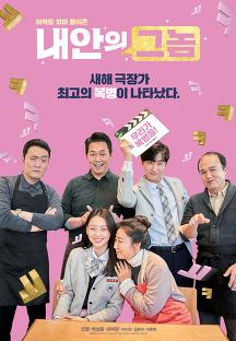 내안의 그놈 (20187, 판타지, 코미디) 포스터