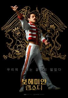 보헤미안 랩소디 (Bohemian Rhapsody, 2018) 포스터