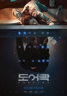 도어락 (Door Lock, 2018) 포스터