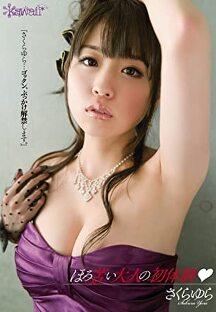 KAWD605 사쿠라 유라(さくらゆら, Yura Sakura) 씁쓸한 첫어른체험