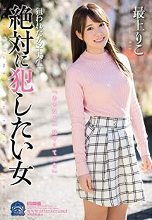 SHKD788 모가미 리코(最上りこ, Riko Mogami) 노려진 여대생 절대 범하고 싶은 여자 |  Co…