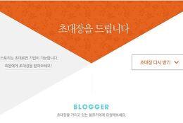 [ 티스토리 초대장 배포 ] 티스토리 초대장 6장 나눔합니다!