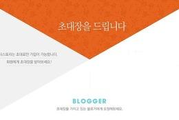 5월 티스토리 초대장 2차배포! (종료)