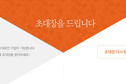 초대장 배포 이벤트 (재배포)