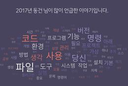 2017년 티스토리 결산