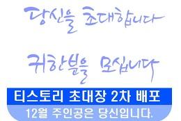[3차배포] 18년1월 티스토리 초대장 나눔 16장