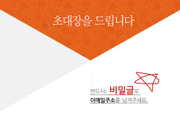 [초대장 배포] 3월 초대장 배포합니다. 4장 배포!