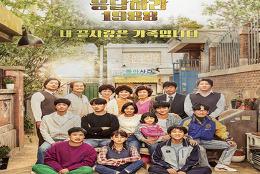 드라마 속 부동산이야기 : '응답하라 1988' 제1편 부동산 임의경매와 강제경매