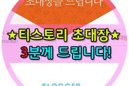 티스토리 초대장 3장 배포 받는법 여기~ 블로그 제작시 필수