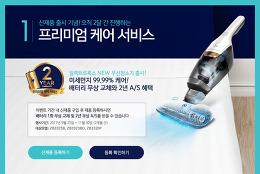 일렉트로룩스 무선청소기/ 미세먼지 99.99% 여과/ 북유럽 제품
