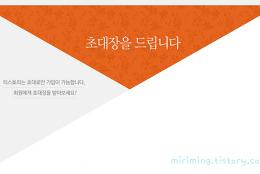 20171019_티스토리 초대장 나눔![마감]