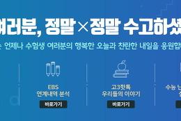 2018 수능 등급컷 실시간으로 확인하는 방법