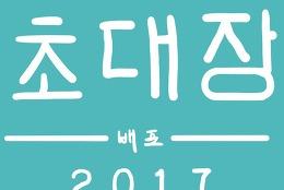 티스토리 블로그 개설 초대장 배포 신청 (진행)