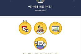 2016년 블로그 결산서