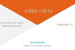 티스토리 초대장 배포명단입니다^^;