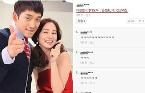 '이젠 대한민국 3대 도둑' 비보다 연정훈이 욕먹는 ..