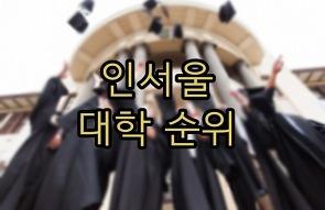 인서울 대학 순위 2017년도 꾸준히!