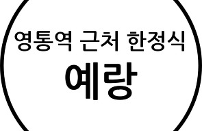 [영통 예랑] 영통역 근처 정갈한 한정식 식당! 예랑/..